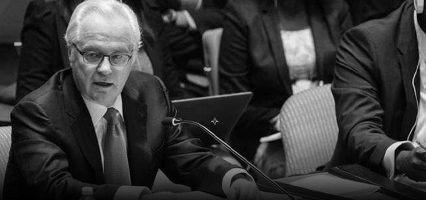 وفاة فيتالي تشوركين مندوب روسيا الدائم لدى الأمم المتحدة