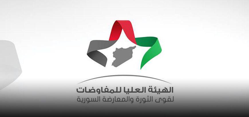 """الهيئة العليا للمفاوضات:  الأسد يُرسل """"رسالة دمويّة """" بتصعيده للعمليات العسكرية عشيّة جنيف 4"""