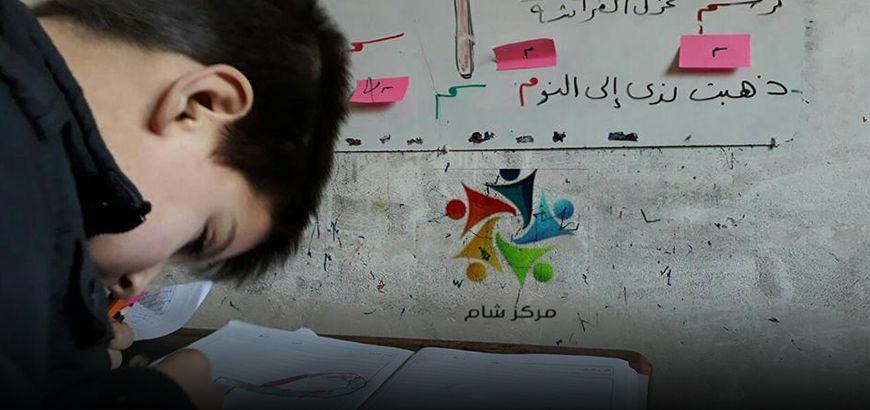 """رغم غياب الدعم .. مركز """"شام التعليمي المهني"""" يستمر بأعماله في مدينة معرة النعمان بريف إدلب"""