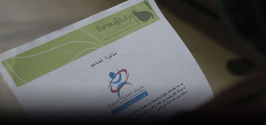 مذكرة تفاهم لإحداث مشفى بركة التخصصي في ريف ادلب