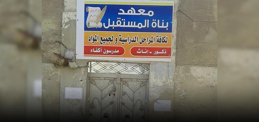 """حفلا ترفيهيا لأطفال معهد """"بناة المستقبل"""" في مدينة معرة النعمان"""