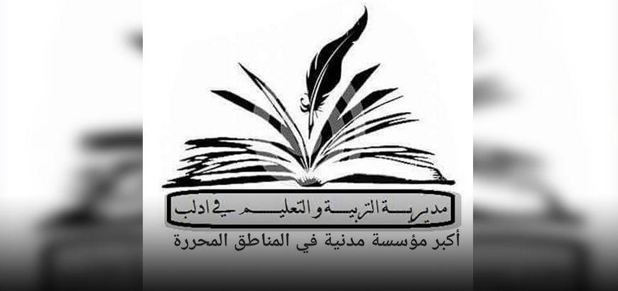 """""""تربية"""" إدلب الحرة تُعلق الدوام في كافة مدارس المحافظة اليوم"""