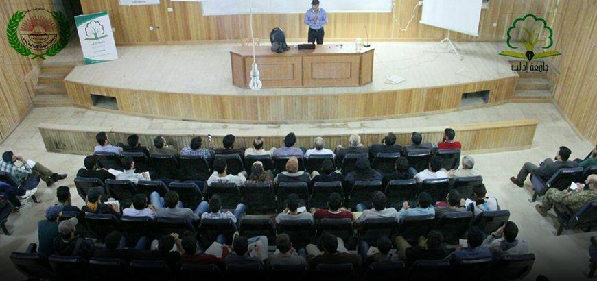 من أجل توظيف القدرات العقلية اللامحدودة لدى الشباب.. تنظيم محاضرة عن التخطيط الاستراتيجي في جامعة إدلب