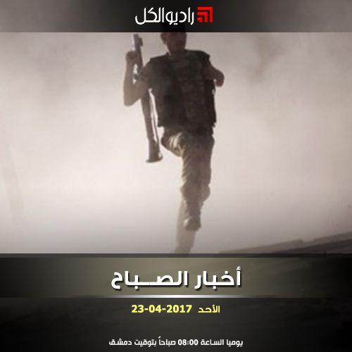 أخبار الصباح على راديو الكل | الأحد 23-04-2017