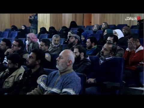 مجلس مدينة إدلب والدفاع المدني ينظمان ندوة للتعريف بالأسلحة الكيميائية