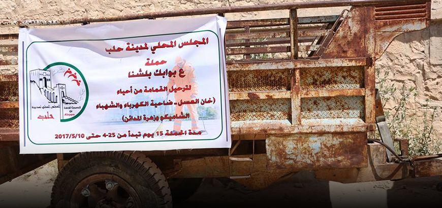 مسؤول محلي لراديو الكل: إطلاق حملة لترحيل الركام من ريف حلب الغربي