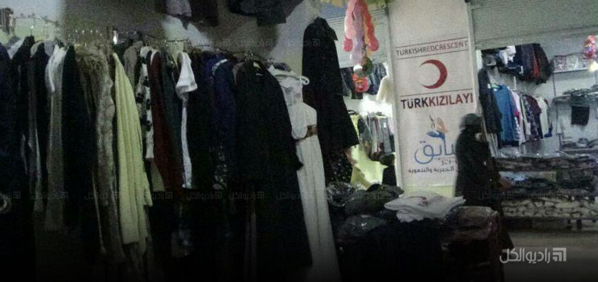مركز تجاري لتوزيع الألبسة مجاناً على عوائل الأيتام والشهداء في بلدة كلّي بريف إدلب