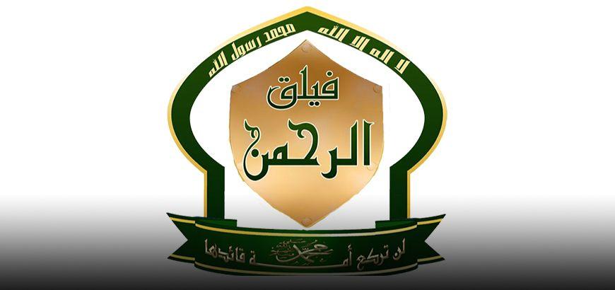 فيلق الرحمن: جيش الإسلام اتخذ من القضاء على تحرير الشام ذريعة للهجوم على مقراتنا
